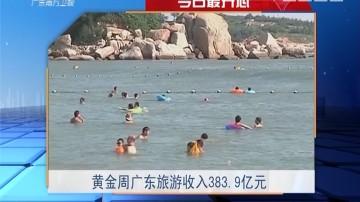 今日最开心:黄金周广东旅游收入383.9亿元