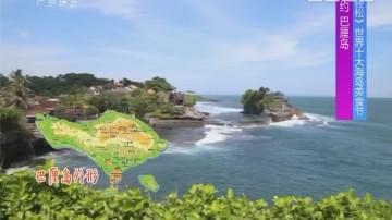 [2017-09-30]全民放轻松:世界十大海岛美食节 相约巴厘岛