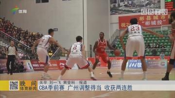 CBA季前赛 广州调整得当 收获两连胜