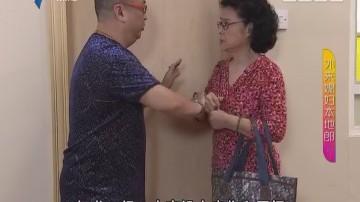 [2017-10-28]外来媳妇本地郎:师奶争头位(下)