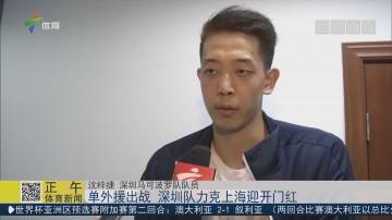 单外援出战 深圳队力克上海迎开门红