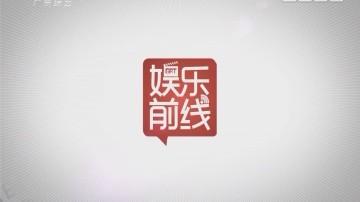 [2017-10-25]娱乐前线:杨颖 吴秀波合演情侣观众表示很震惊