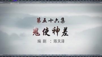 [2017-10-10]牌坊街的故事:鬼使神差