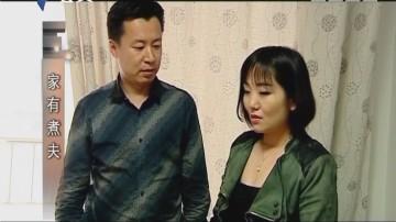 [2017-10-02]非常故事汇:家有煮夫