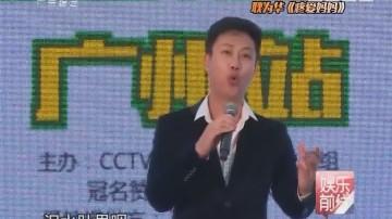 《越战越勇》决赛撼动广州著名男高音耿为华献唱助力