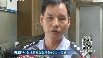 """深圳:中年女欲贷10万救""""恋人"""" 警方拦截挽回损失"""