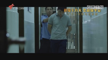 [HD][2017-10-15]南粤警视:迎接十九大 忠诚保平安——广东公安微电影展播