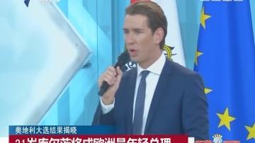 奥地利大选结果揭晓:31岁库尔茨将成欧洲最年轻总理