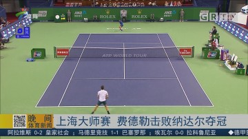 上海大师赛 费德勒击败纳达尔夺冠