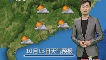 20171012天气预报