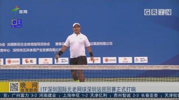 ITF深圳国际元老网球深圳站巡回赛正式打响