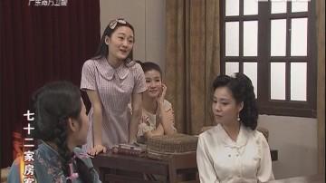 [2017-10-04]七十二家房客:情动女儿节(上)
