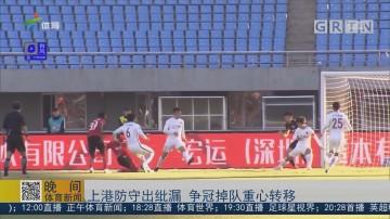 上港防守出纰漏 争冠掉队重心转移