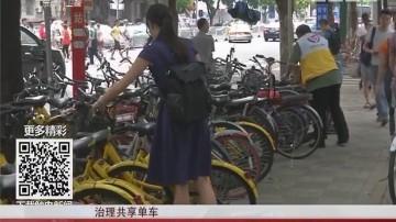 治理共享单车:共享单车扎堆停 志愿者随手扶