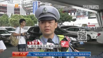 广交会首日交通:琶洲附近多路段实行临时交通管制