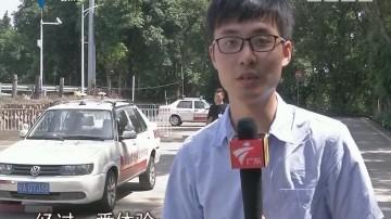 广州:驾考新规实施首日 合格率刚过半