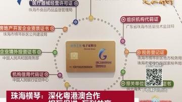 珠海横琴:深化粤港澳合作 相互促进 互利共赢