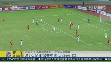 U19女足亚锦赛中国队取开门红