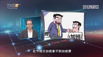 """[HD][2017-10-09]马后炮:不能让加班费沦为一种""""纸上权利"""""""