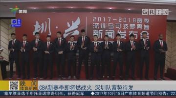 CBA新赛季即将燃战火 深圳队蓄势待发