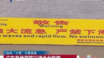 """台风""""卡努""""于今晨登陆:广东各地严阵以待全力防御"""