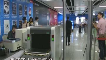 """广州地铁明起""""人走安检门 物过安检机"""""""