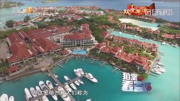 [HD][2017-10-03]拍案看天下:国庆、中秋去哪里?一起旅游吧!