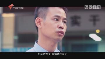 [HD][2017-10-29]南粤警视:派出所的故事
