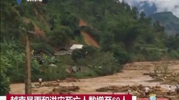 越南暴雨和洪灾死亡人数增至60人