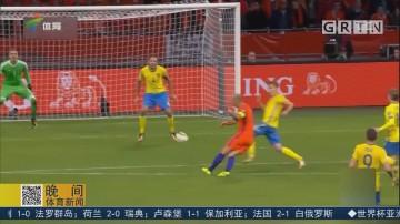 荷兰再与世界杯无缘 罗本宣布退出国家队