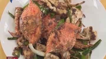 炒花蟹时加这种料 厨房菜鸟变一流大厨