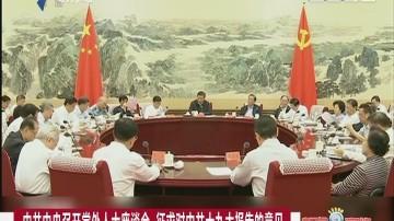 中共中央召开党外人士座谈会 征求对中共十九大报告的意见