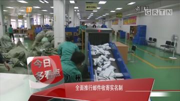 广州:全面推行邮件收寄实名制