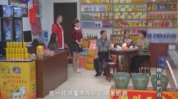 [2017-10-04]牌坊街的故事:酸甜苦辣
