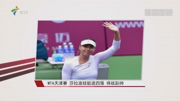 WTA天津赛 莎拉波娃挺进四强 将战彭帅