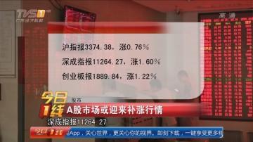 股市:沪指迎十月开门红 一度突破3400点