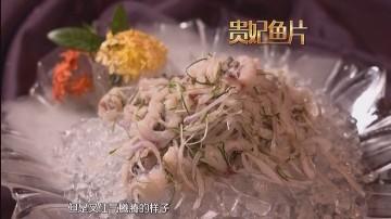 [2017-10-13]美食江门:贵妃鱼片
