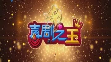 [2017-10-07]喜剧之王:《狗血神剧》