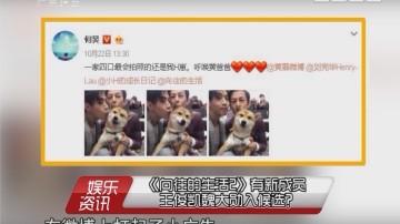 《向往的生活2》有新成员 王俊凯魏大勋入候选?