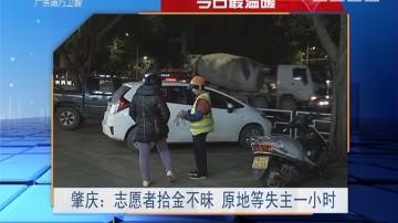 今日最温暖 肇庆:志愿者拾金不昧 原地等失主一个小时