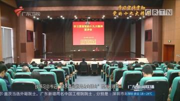 党代表吴远芳:把十九大精神及时准确传达到基层