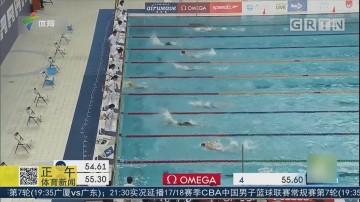 短池游泳世界杯北京站 中国队收获6金7银4铜