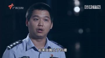 "[HD][2017-11-19]南粤警视:""虚拟币""疑云"