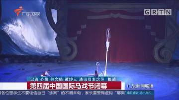 第四届中国国际马戏节闭幕