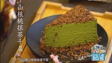 [2017-11-03]美食江门:山核桃抹茶千层
