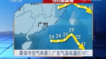 今日最留神:最强冷空气来袭!广东气温或逼近10℃