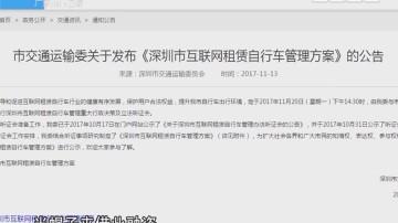 深圳严管共享单车:违停可罚千元 不退押金可罚五万