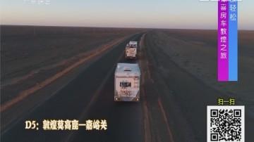 [2017-11-05]全民放轻松:探秘丝绸之路 缘喜房车敦煌之旅