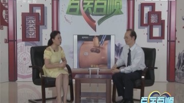 [2017-11-15]百医百顺:水肿的秘密