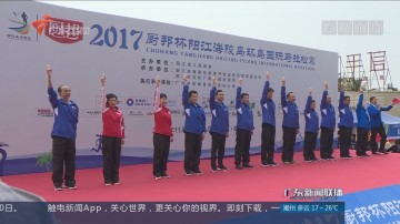 2017阳江海陵岛环岛国际马拉松开跑